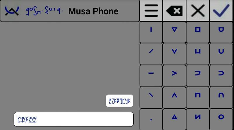 Скриншот Musa Phone