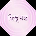 হিন্দু মন্ত্র icon