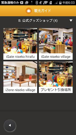 玩旅遊App|cowboy - CowParade Niseko 2015免費|APP試玩