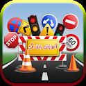 آموزش رانندگی بدون اینترنت و رایگان icon