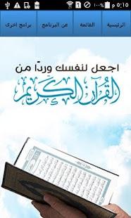 القران الكريم سعد الغامدى Mod