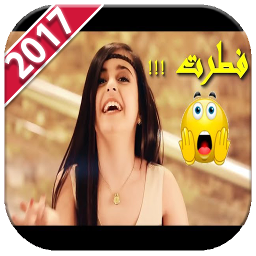 جميع مقالب وله السحيم وأختها غادة 2017