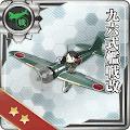 九六式艦戦改