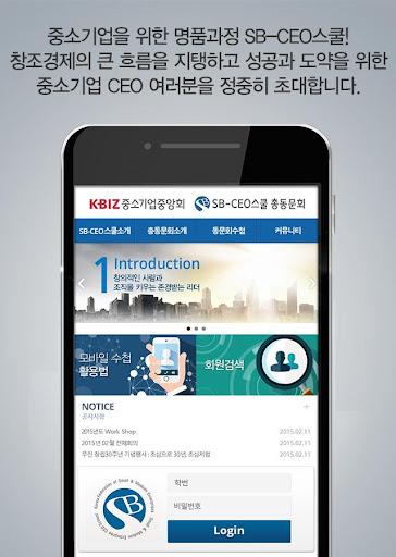 중소기업중앙회 SB-CEO스쿨 총동문회