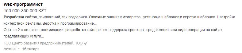 скрин вакансии Веб-разработчик.png