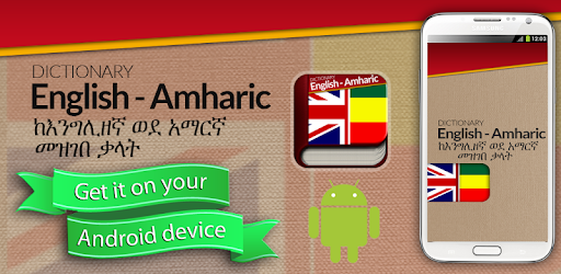 Amharic Dictionary Free - Apps on Google Play