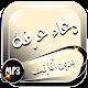 Download دعاء يوم عرفة بدون نت For PC Windows and Mac