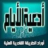 أوراد وادعية الايام لسيدى عبد القادر الجيلاني