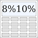 消費税8%10%電卓