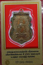 วัดใจ>>> เหรียญเสมาหลวงพ่อกลั่น เนื้อทองแดง บล็อคนิยม (มีประคต) ปี2505 วัดพระญาติ จ.อยุธยา (หลวงปู่ดู่ ปลุกเสก) ((มีบัตร))