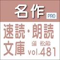 名作速読朗読文庫vol.481蒲  松齢全集読上機能付き icon