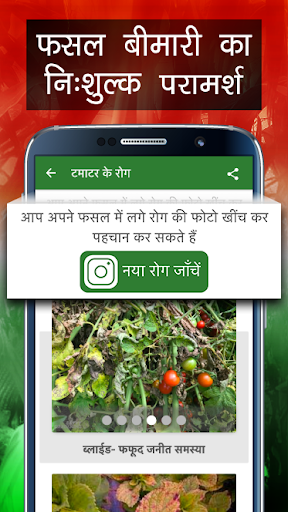 Kisan Network - Agriculture App for Indian Farmers 1.6.2 screenshots 2