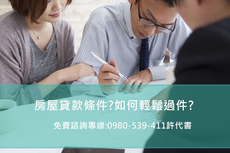 房屋貸款條件 ?如何輕鬆過件? 免費諮詢專線:0980-539-411許代書