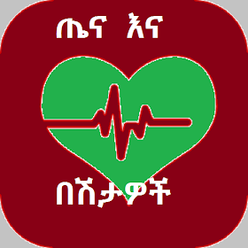 ጤና ማህደር - Amharic Healthy Tips