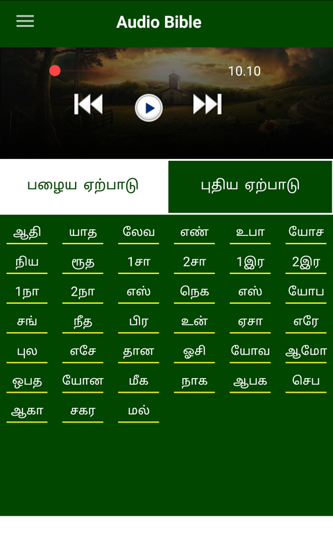 holy bible in tamil pdf