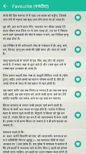 Chanakya Niti in Hindi screenshot 5