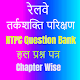 NTPC Chapterwise Solved Papers of Reasoning Hindi Download on Windows