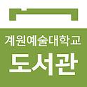 계원예술대학교 도서관 icon