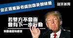 金正恩重新考慮出席美朝峰會 特朗普:若雙方不會面 會有下一步行動