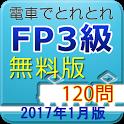 電車でとれとれFP3級 2017年1月版 - 無料版 - icon