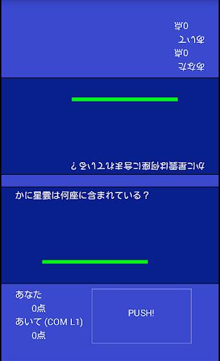 早押しクイズ はやくい! 0.65a screenshots 1