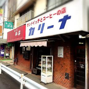 サンドイッチマニアが最後にたどり着く最高のサンドイッチ専門店 / 東京都杉並区井草「カリーナ」