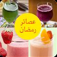 Ramadan juices icon