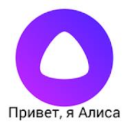 Алиса голосовой помошник. Команды на русском