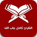 القارئ كامل جاب الله icon