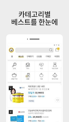 옐로우쇼핑 - 최저가, 공동구매앱, 소셜커머스 2.3.3 screenshots 2