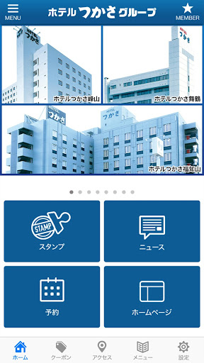 ホテルつかさグループ screenshot 2