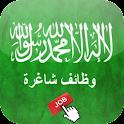 وظائف السعودية icon