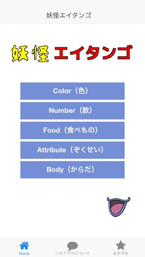 英検5級にも!妖怪ウォッチのクイズで覚えるずらよ!妖怪英単語