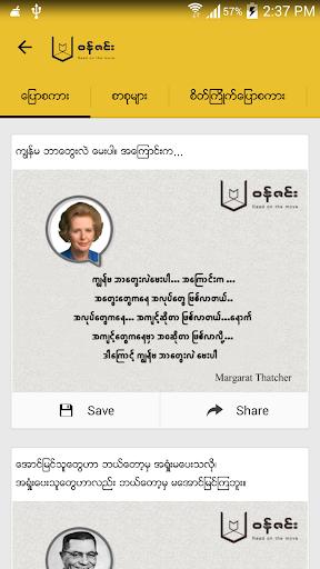 Wun Zinn - Myanmar Book 3.4.8 screenshots 7