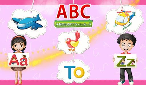 玩免費教育APP 下載子供のためのABCフラッシュカード app不用錢 硬是要APP