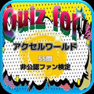 Quiz for『アクセルワールド』 非公認ファン検定 55問 - náhled