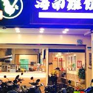 林記海南雞飯
