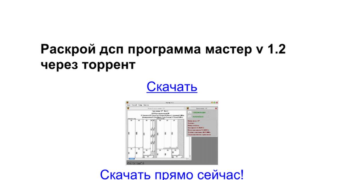 Раскрой дсп программа мастер v 1. 2 через торрент google docs.