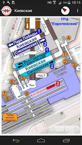 Метро и МЦК - Схемы станций screenshot 3