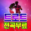 무료트로트듣기 - 최신무료트로트 icon