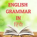 English Grammar in Hindi icon