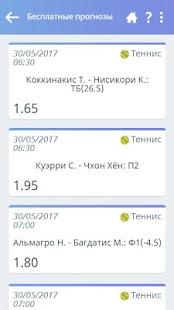 Betteam прогнозы и аналитика - náhled