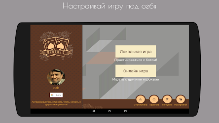 Деберц 2.0 APK Download – Free Card GAME for Android 9