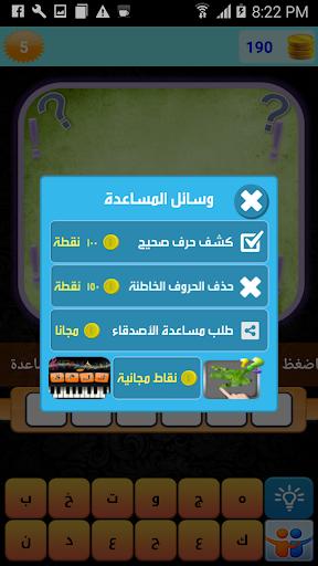 u0644u063au0632 u0648u0643u0644u0645u0629 1.0 screenshots 5