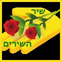 Shir HaShirim icon