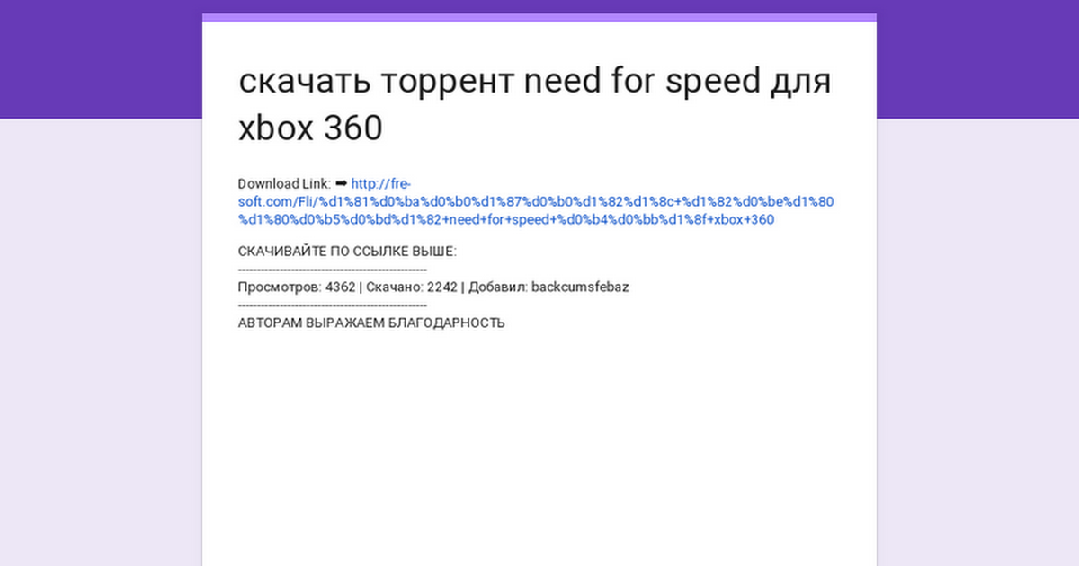 need for speed payback на xbox 360 freeboot