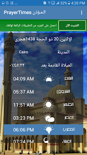 App برنامج المؤذن .مواقيت الصلاة .تذكير الصلاة APK for Windows Phone