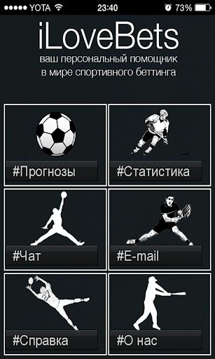 Android спортивные прогнозы
