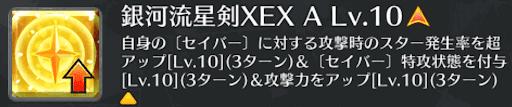 銀河流星剣XEX[A]