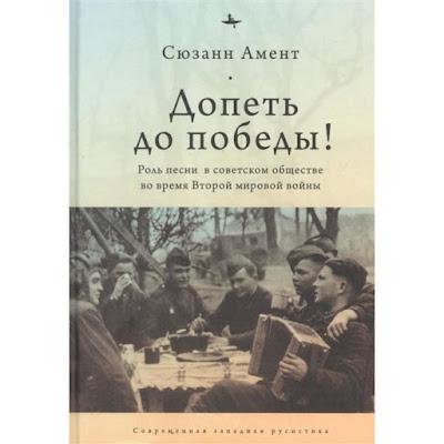 Допеть до победы! Роль песни в советском обществе во время Второй мировой войны. Амент С.